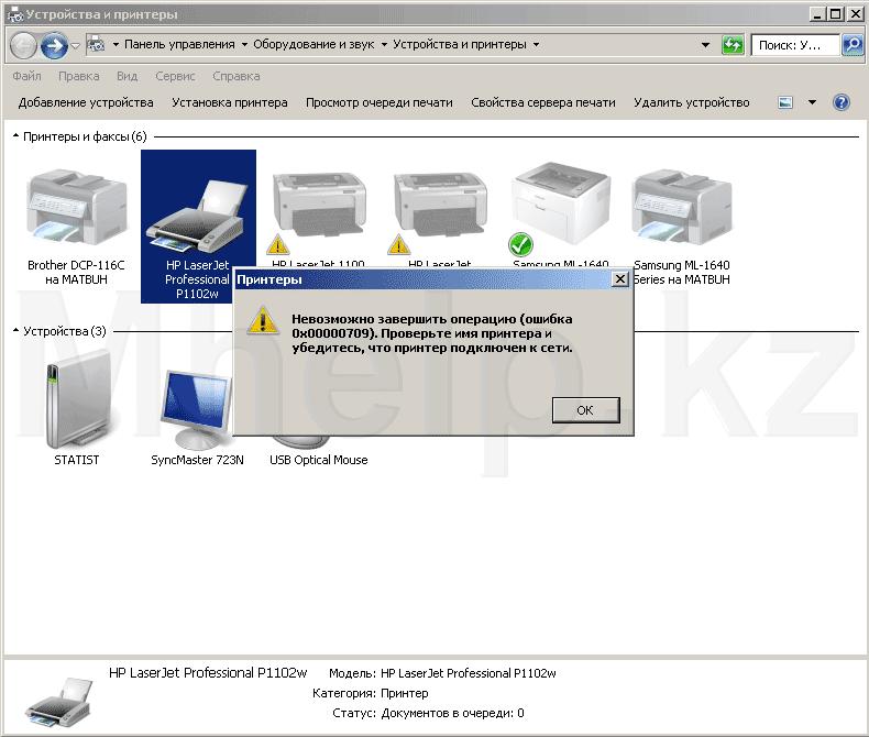 Невозможно завершить операцию ошибка 0x00000709 - Mhelp.kz