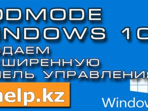 Расширенная Панель управления Windows 10. Все настройки в одном месте