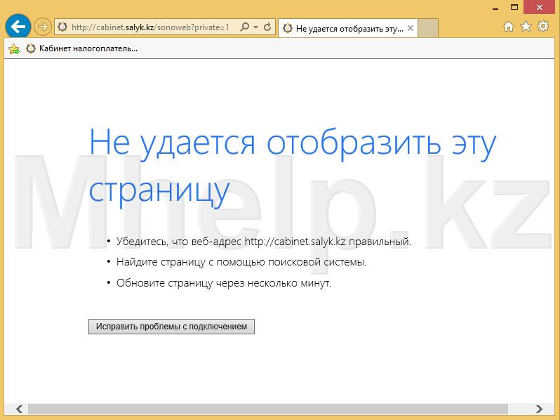 Не удается отобразить эту страницу ошибка в кабинет налогоплательщика - Mhelp.kz