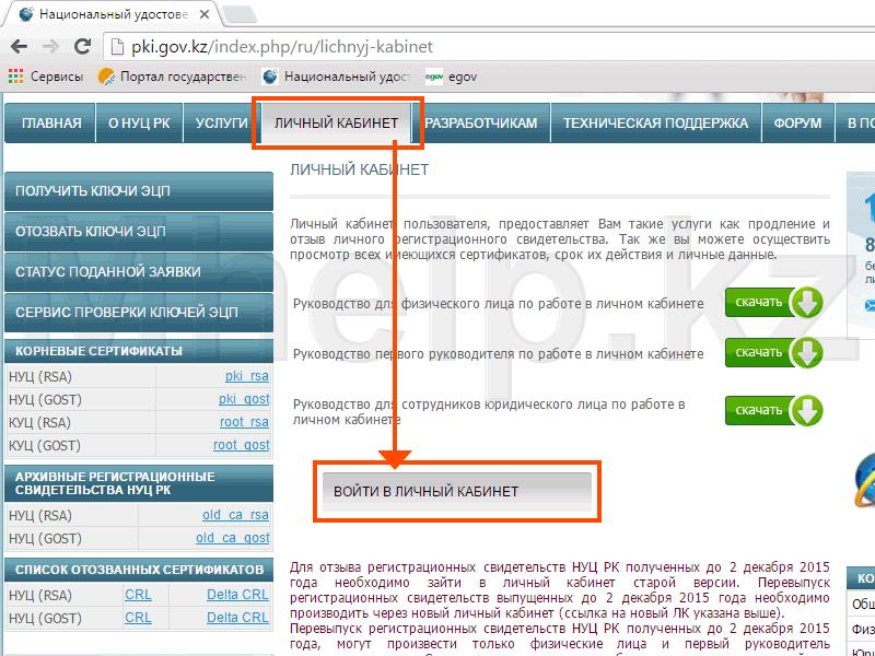 Как изменить пароль на ЭЦП Казахстан - Mhelp.kz