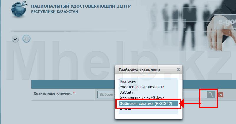 Как изменить пароль на электронную подпись в Казахстане - Mhelp.kz