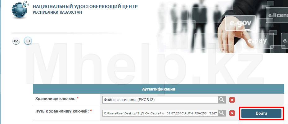 Национальный Удостоверяющий Центр как изменить пароль на ЭЦП Казахстан - Mhelp.kz