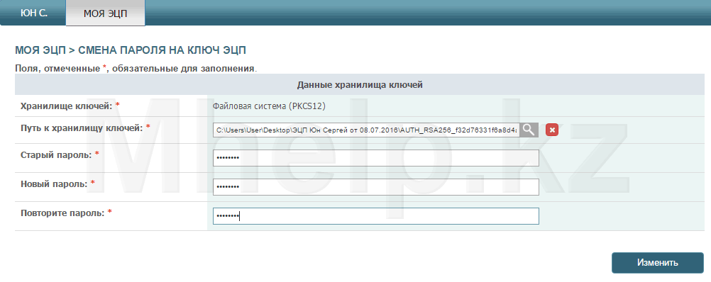 Сменить пароль на электронную подпись - Mhelp.kz
