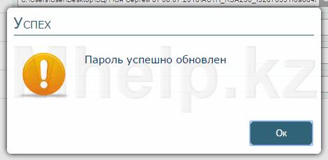 Инструкция как изменить пароль на электронную подпись - Mhelp.kz