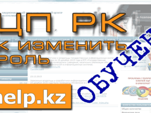 Как изменить пароль на ЭЦП в Казахстане.