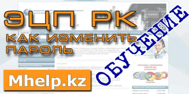 Как сменить пароль на ЭЦП miniature - Mhelp.kz