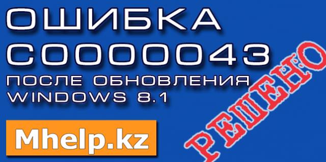 Error-c0000043-Windows-8.1 miniature - Mhelp.kz