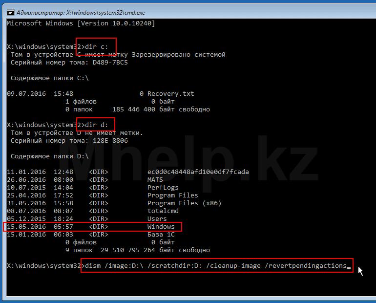 ошибка при обновлении c0000043 - Mhelp.kz
