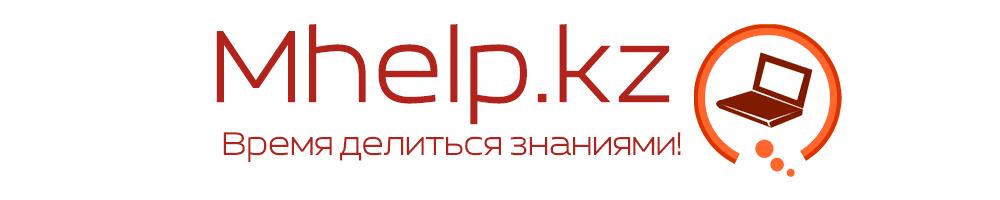 Mhelp.kz: Время делиться знаниями