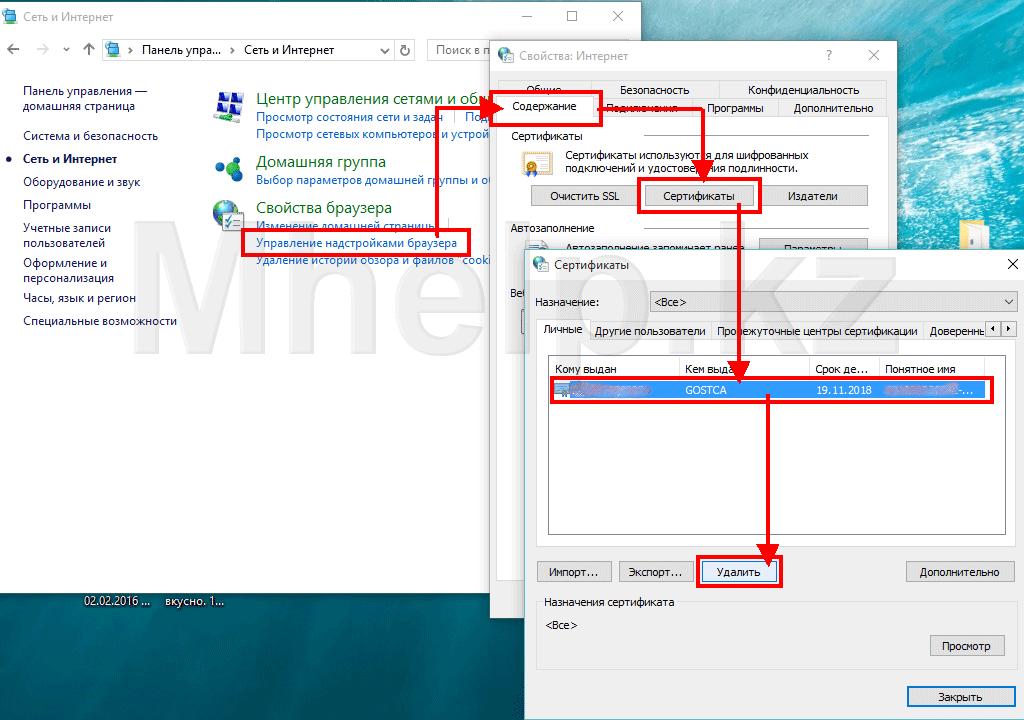 Удалить сертификат из хранилища Windows - Mhelp.kz