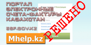 Электронные счета фактуры РК ESF miniature - Mhepl.kz