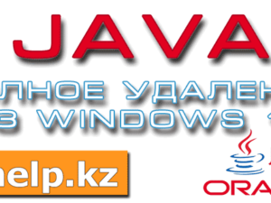 Решено: Как полностью удалить Java