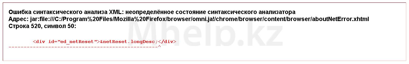 Ошибка синтаксического анализа XML: неопределенное состояние синтаксического анализатора при входе на портал Электронные счета фактуры РК - Mhelp.kz