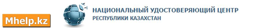 Ошибка при продлении электронно цифровой подписи на Mhelp.kz
