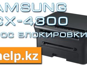 Решено: Samsung SCX 4300 тонер закончился, замените картридж