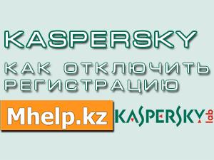 Решено: Отключить регистрацию Kaspersky Free