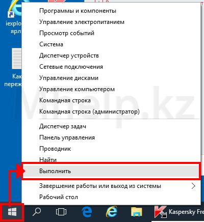 касперский free отключить напоминание о регистрации - Mhelp.kz