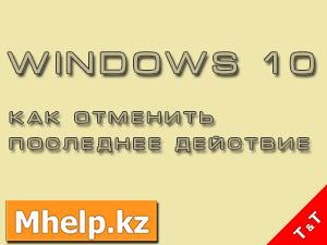 Как отменить последнее действие в Windows 10