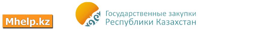 Государственные закупки Республики Казахстан - Mhelp.kz