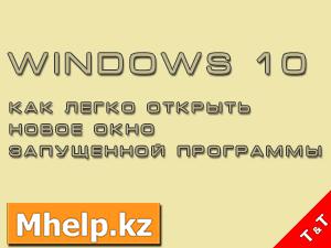 Как легко открыть новое окно запущенной программы в Windows 10