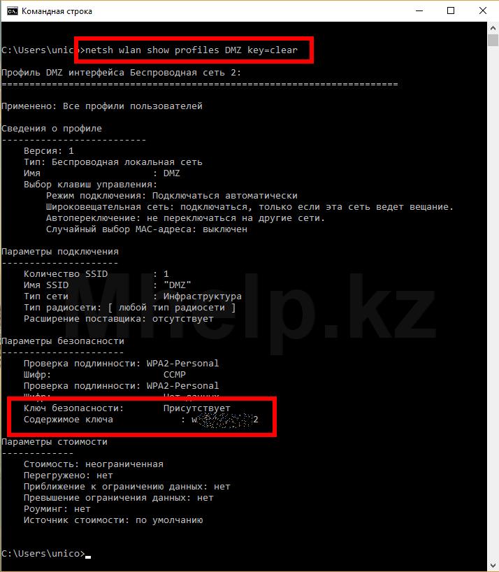 Как узнать забытый пароль на WiFi в Windows 10 - Mhelp.kz