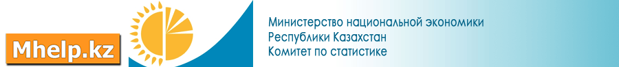 Статитика РК отправить стат отчет - Mhelp.kz