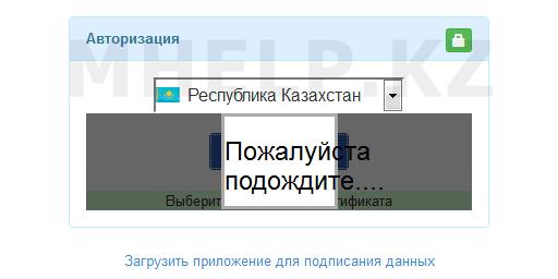 Сообщение Пожалуйста подождите на портале Госзакупки РК - Mhelp.kz