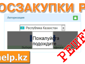 Госзакупки РК: Исправление сообщения Пожалуйста подождите