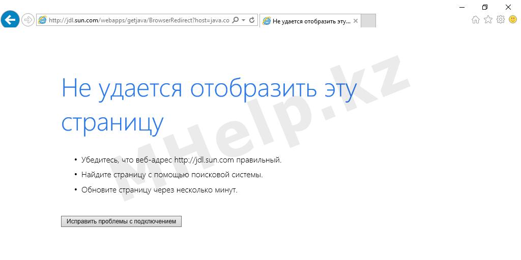 Не удается отобразить эту страницу при входе на Электронные счета фактуры РК - MHelp.kz