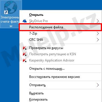 Инструкция как удалить профиль из приложения ЭСФ Электронные счета фактуры РК esf.gov.kz - MHelp.kz