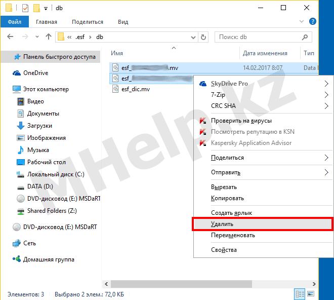Как удалить профиль из приложения ИС ЭСФ - MHelp.kz
