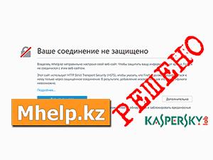 Решено: Ваше соединение не защищено сообщение в Mozilla Firefox