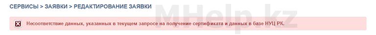 Несоответствие данных указанных в текущем запросе -Mhelp.kz
