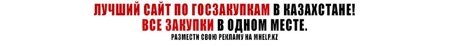 Mhelp.kz - Реклама на сайте