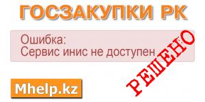 Ошибка сервис инис не доступен - Mhelp.kz