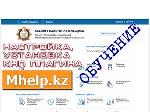 Настройка Кабинет налогоплательщика РК 2017