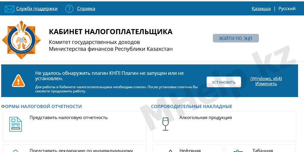 Не удалось обнаружить плагин КНП - Mhelp.kz