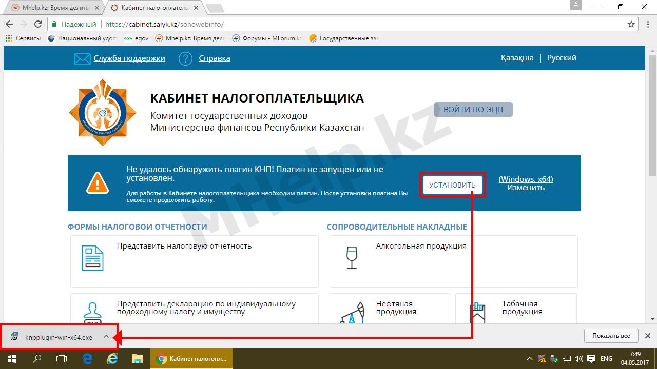 Кабинет налогоплательщика без установленного КНП плагина 2017 - Mhelp.kz