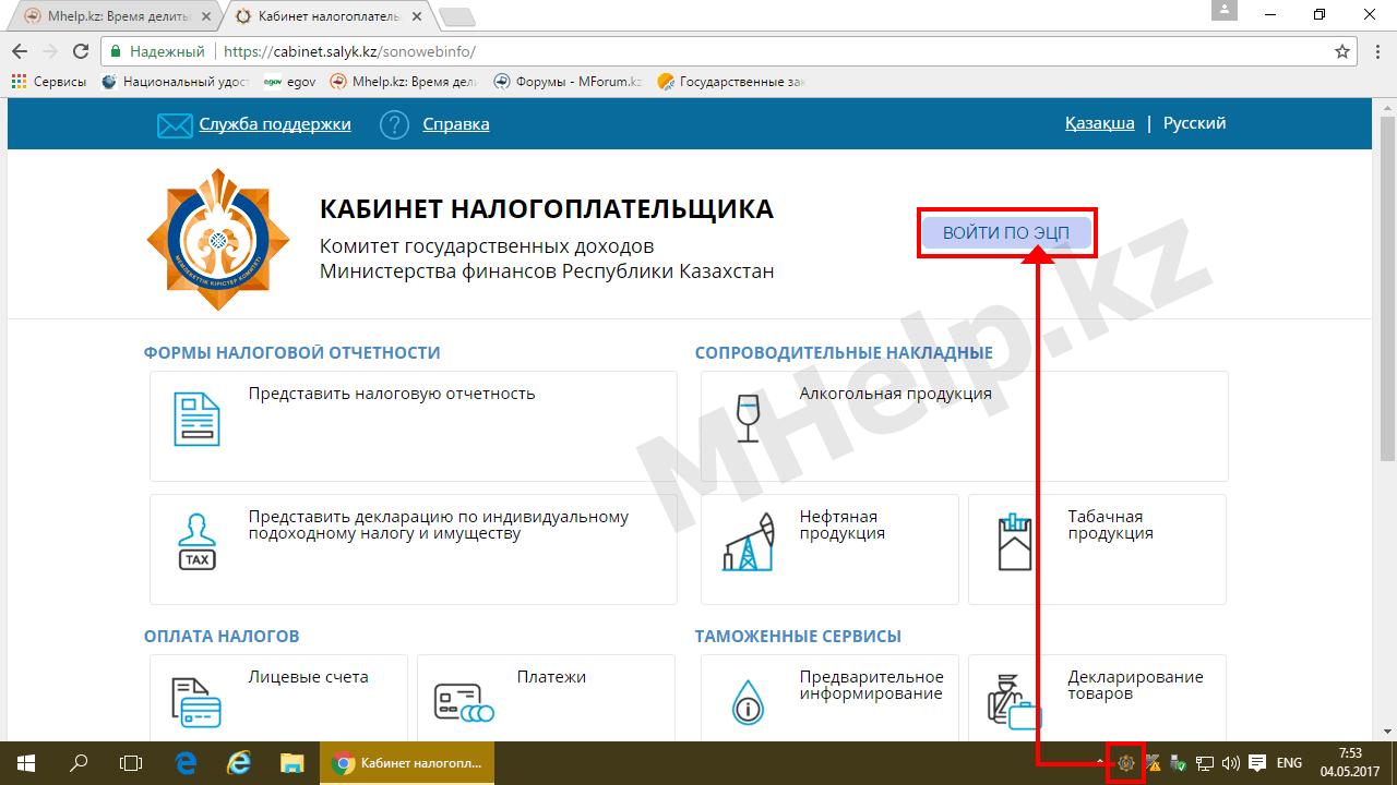 личный кабинет налогоплательщика настройка плагин КНП - Mhelp.kz