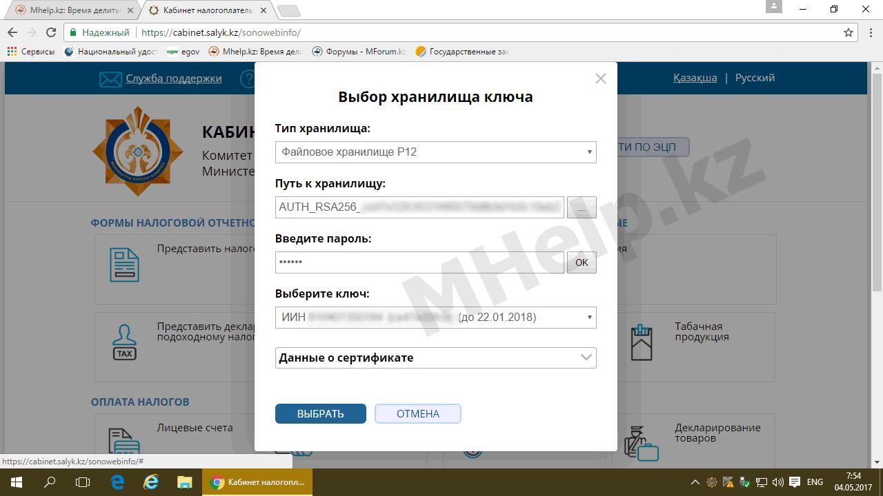 установить кабинет налогоплательщика и КНП плагин - Mhelp.kz