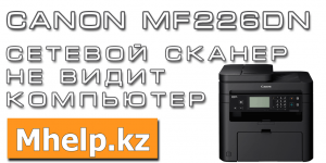 Компьютер не видит сетевой сканер Canon MF226dn - Mhelpkz
