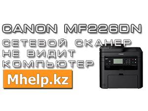 Решено: Компьютер не видит сетевой сканер Canon MF226dn