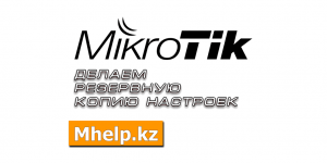 Как сделать резервную копию настроек Mikrotik - Mhelp.kz