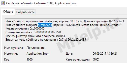Ошибка модуля tumintx.dll при попытке RDP подключения в Windows 10 - Mhelp.kz