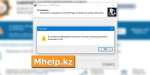 В системе отображения не осталось доступных конечных точек - MHelp.kz
