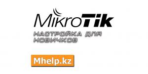 MikroTik настройка - MHelp.kz