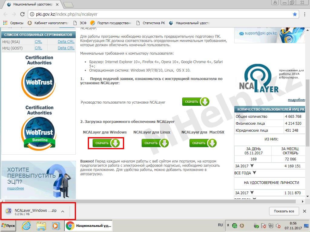 NCALayer скачать установить и подключить модули - MHelp.kz