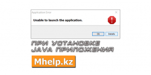 Unable to launch the application could not load file - Mhelp.kz