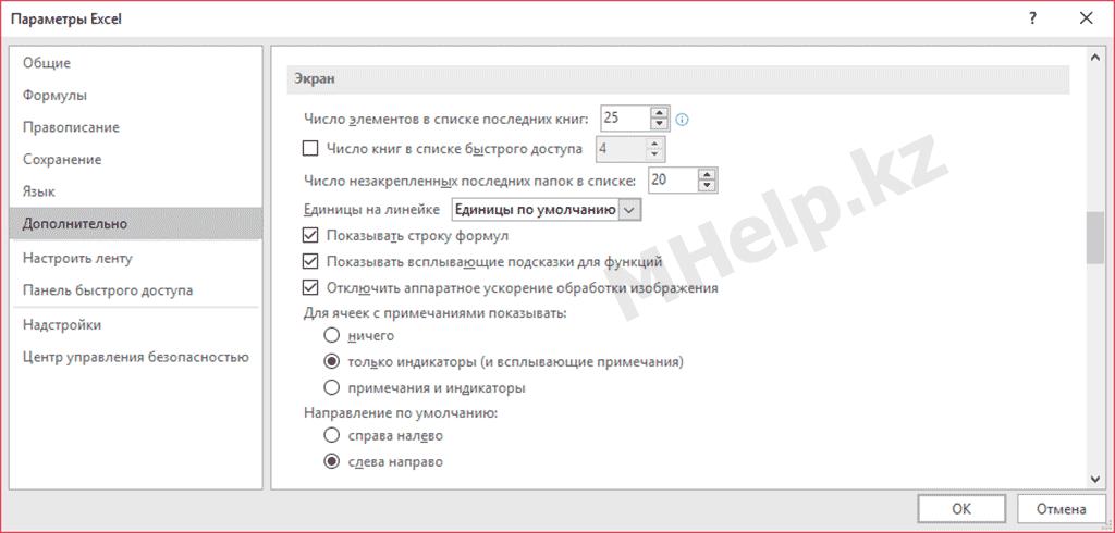 Тормозит Excel 2016 при вводе значения - MHelp.kz