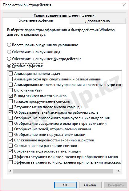 Улучшение быстродействия Windows 10 - MHelp.kz